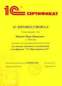 Сертификация linux professional сертификация книг сабатини